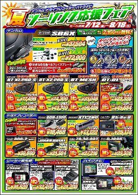 岡山 倉敷 福山 バイク車検 バイク任意保険 B+COM