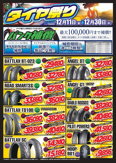Tire-Fes_A3_2011(RS3→RS3S)_page-0001