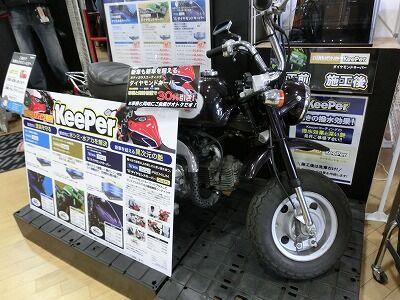 岡山 倉敷 福山 バイク車検 バイク任意保険 KeePer04 (2)