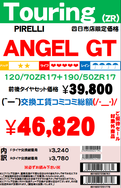 AGGT12070ZR1719050ZR17