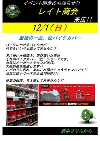 レイト商会イベント