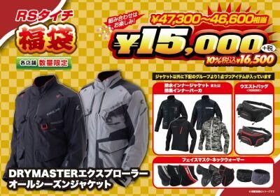 岡山 倉敷 福山 バイク車検 バイク任意保険 福袋14 (5)