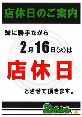 岡山 倉敷 福山 バイク車検 バイク任意保険0601