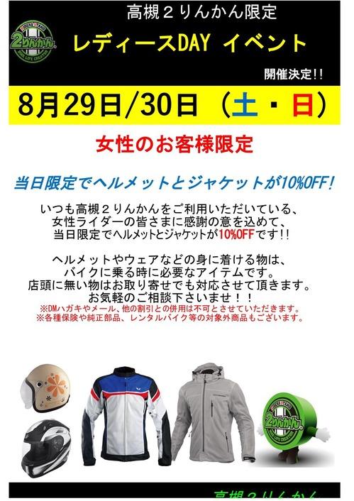 高槻2りんかんレディースイベントPOP_page-0001