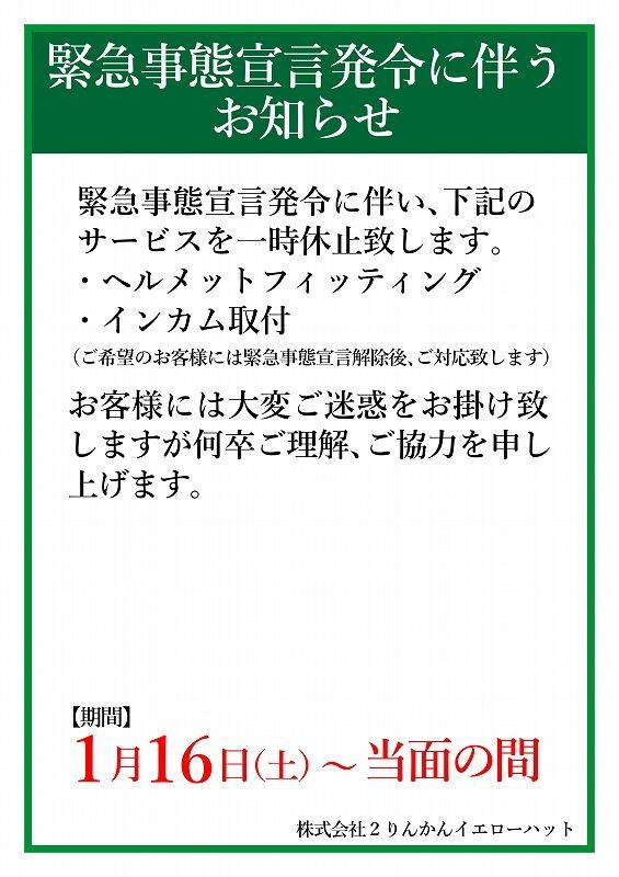 案内_サービス休止_A3_21y0116-_page-0001
