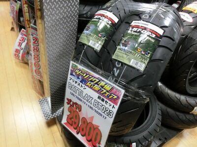 岡山 倉敷 福山 バイク車検 バイク任意保険 タイヤ0311 (3)