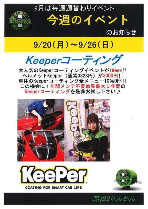 2021年9月20〜26日 Keeperコーティング