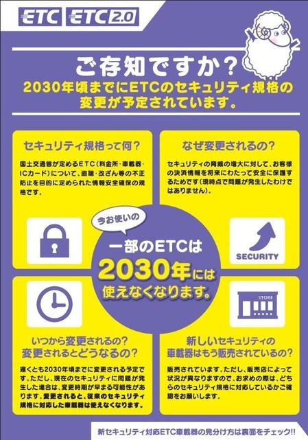 ETCお知らせ�