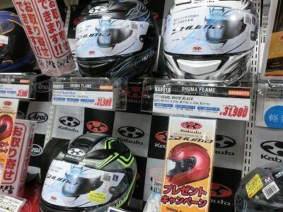 岡山 倉敷 福山 バイク車検 バイク任意保険 ヘルメット20 (4)