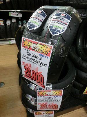 岡山 倉敷 福山 バイク車検 バッテリー