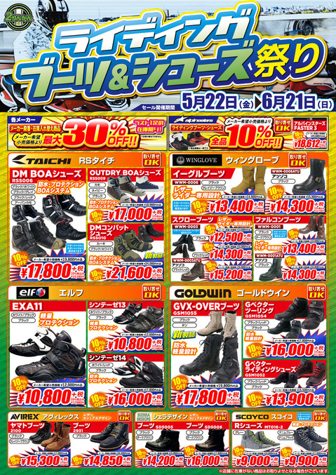 20y0522-0621_BootsShoes-Fes_A3_ol
