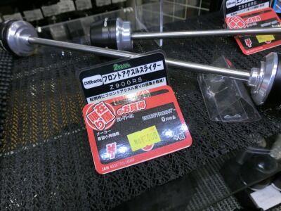 岡山 倉敷 福山 バイク車検 バイク任意保険 Z900RS (4)