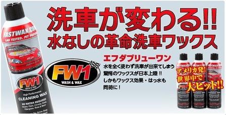 FW-1WAX