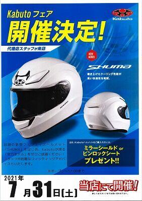 岡山 倉敷 福山 バイク車検 バイク任意保険kabuto22 (1)