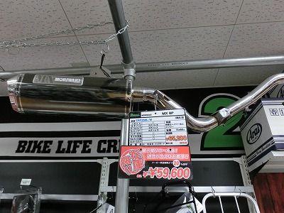 岡山 倉敷 福山 バイク車検 バイク任意保険 オフロード