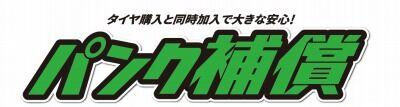 岡山 倉敷 福山 バイク車検 バイク任意保険 タイヤ補償 (6)