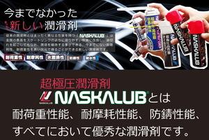naskalubimage1