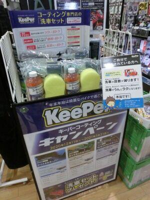 岡山 倉敷 福山 バイク車検 バイク任意保険 KeePer (4)