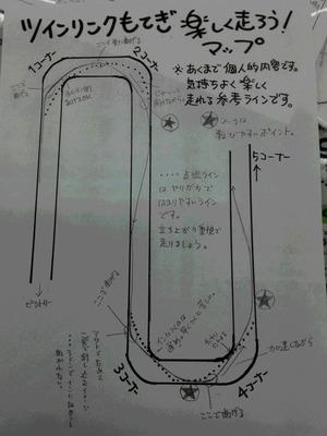 もてぎ走行会攻略マップ1