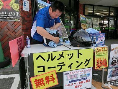 倉敷 岡山 バイク車検 バイク任意保険1
