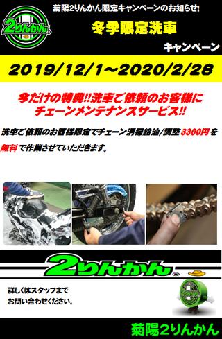 菊陽2りんかん冬季限定洗車キャンペーン