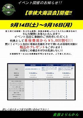 岡山 倉敷 福山 バイク車検 バイク任意保険0913