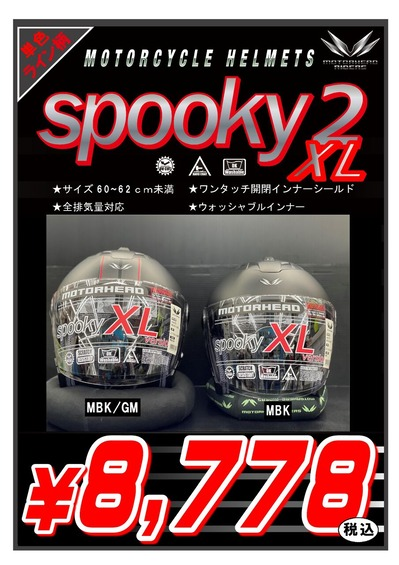SPOOKY2 XL