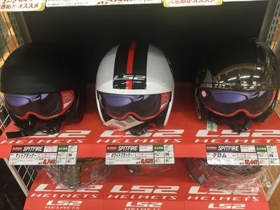 LS2ヘルメット菊陽2りんかん (5)
