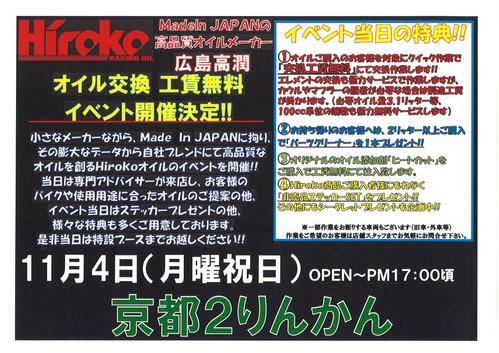 Hiroko POP