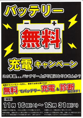 岡山 倉敷 福山 バイク車検 バイク任意保険 バイクバッテリー