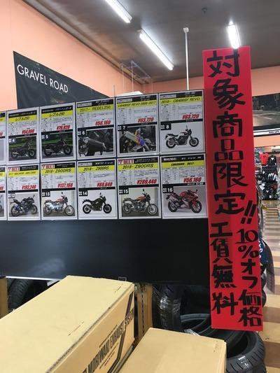 菊陽マフラーキャンペーン (4)