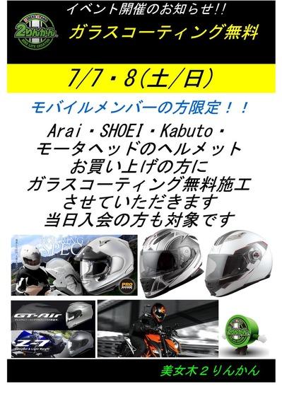 イベントPOP20180707(ヘルメットガラスコート)