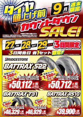 岡山 倉敷 福山 バイク車検 バイク任意保険 タイヤ09281