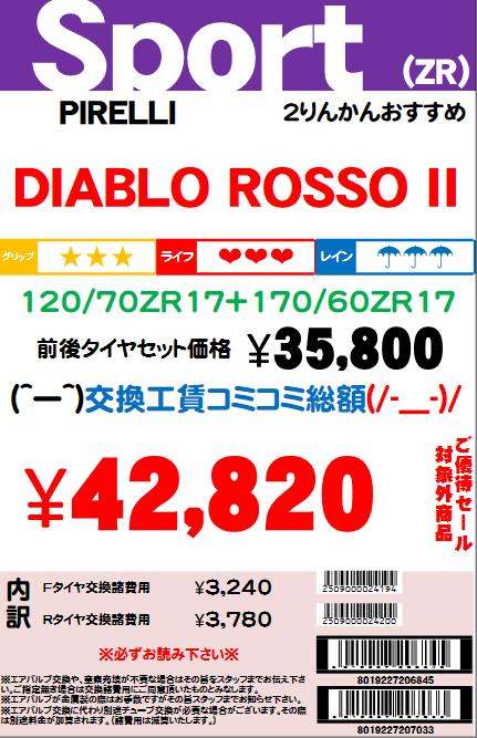 DIABLOROSSO2 12070-17060