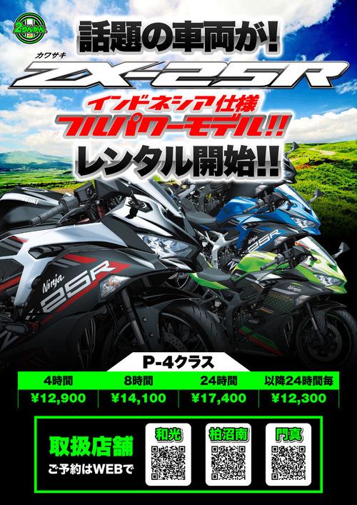 Rental_ZX-25R_A3_CS6