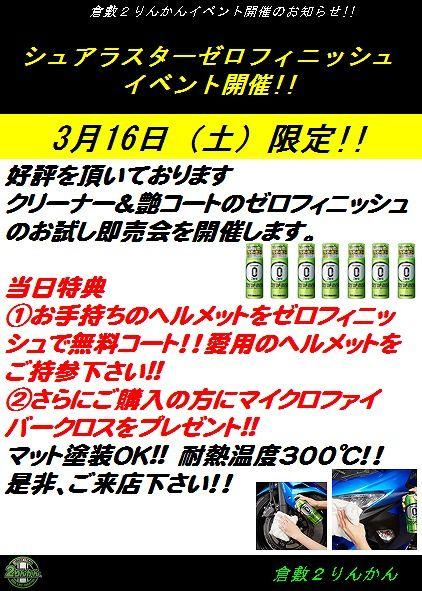 岡山 倉敷 福山 バイク車検 バイク任意保険 バッテリー (9)