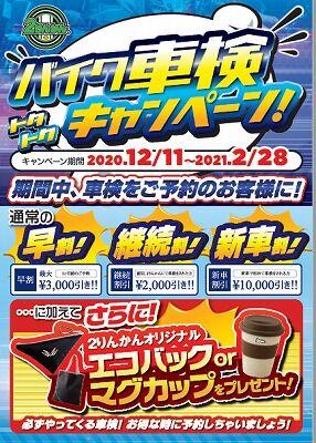 岡山 倉敷 福山 バイク車検 バイク任意保険 09 (1)