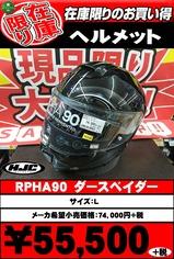 特価RPHA90_ダースベイダー_L