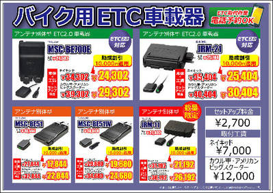 ETC車載器ラインナップ_助成_L