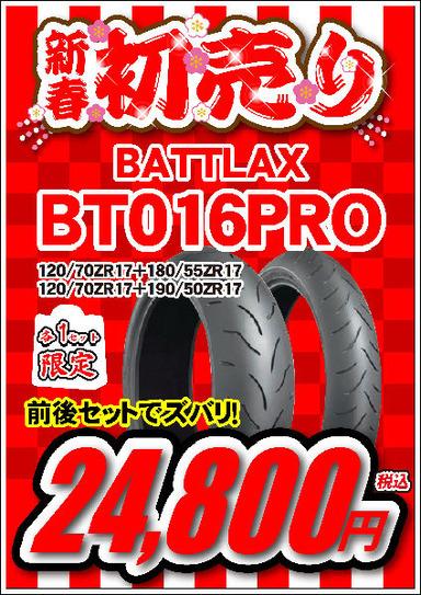 初売り_BT016PRO_L