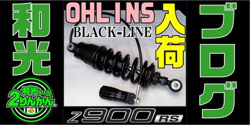 Z900RS-OHLINS-BL