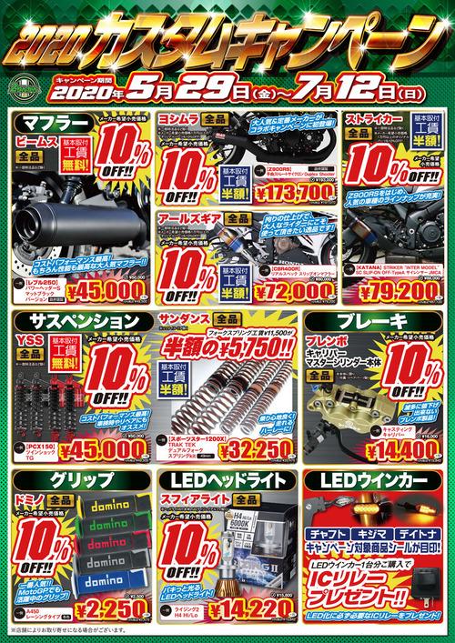 Custom-Can_200529-200712_A2