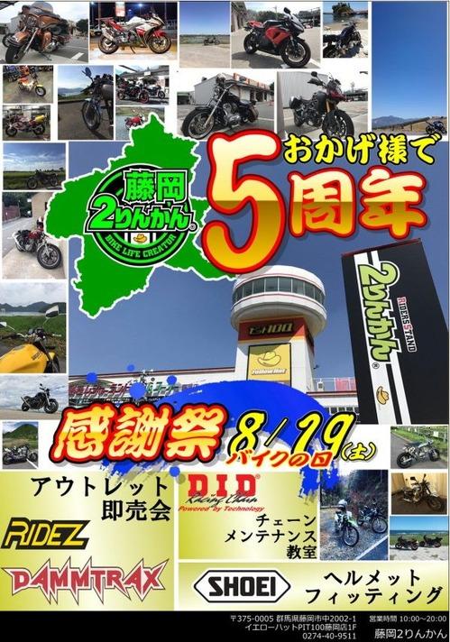 周年祭バイクの日
