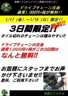 岡山 倉敷 福山 バイク車検 バイク任意保険 チェーン