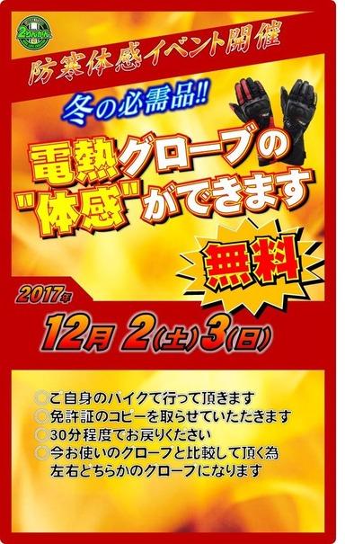 2017-11-09-02-43-55[1]