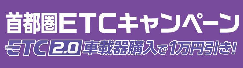 ETC 助成
