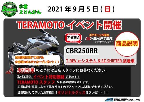 寺本イベント2021年9月_page-0001