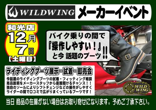 WILDWINGイベント2