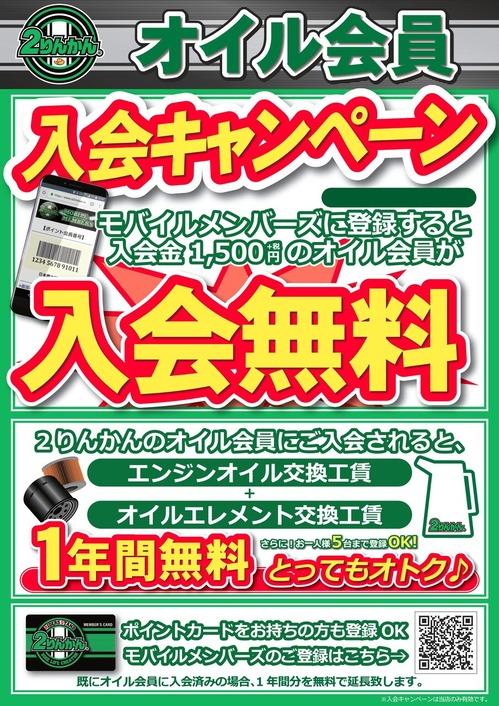 オイル会員入会無料キャンペーン