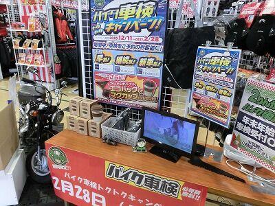 岡山 倉敷 福山 バイク車検 バイク任意保険 09 (2)